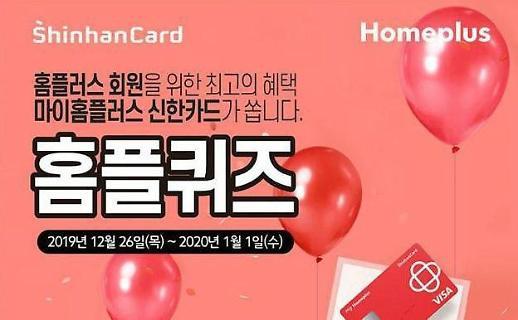 홈플퀴즈, 마이홈플러스 신한카드 정답 공개