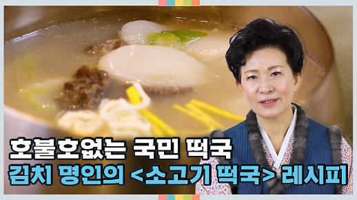 [영상] 이하연 김치명인의 '소고기 떡국' 끓이는 법…명인이 말하는 떡국 만들기 꿀팁