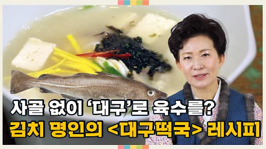 [영상] 이하연 김치명인이 공개하는 '대구 떡국' 만드는 법…시원한 대구 육수가 일품인 레시피