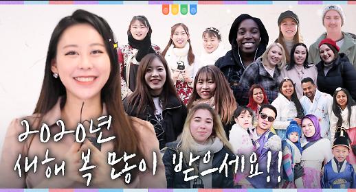 """[영상] 한국을 찾은 14개국 외국인들이 전해온 새해 인사 """"새해 복 많이 받으세요"""""""