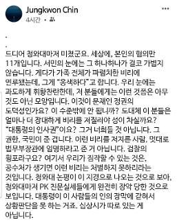 """진중권 """"조국 파렴치 비리 연루됐는데 옹색하다니… 청와대 미쳤다"""""""