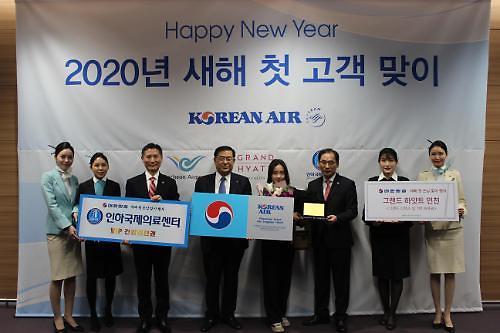 대한항공, 새해 첫 고객 맞이 행사