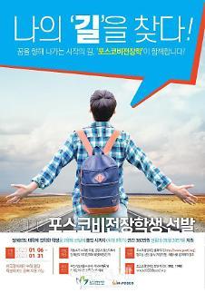 포스코청암재단, '2020 포스코비전장학생' 선발