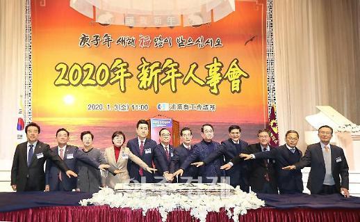 포항상공회의소, 2020년 신년인사회 개최