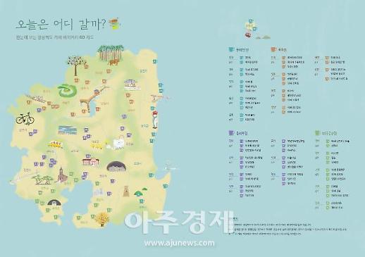 '오늘은 어디 갈까?' 경북의 카페 명소 60선 선정