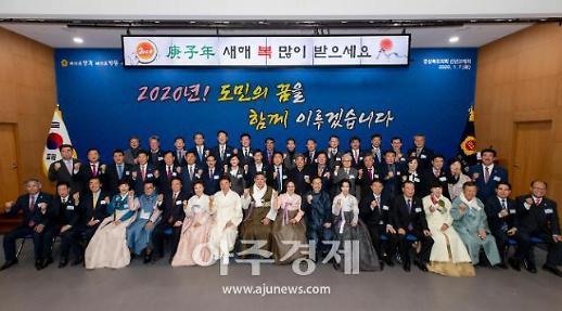 경북도의회, '2020년 신년교례회' 개최