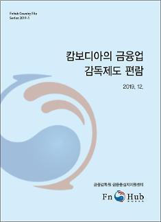 금감원, 캄보디아 금융업 감독 제도 편람 발간