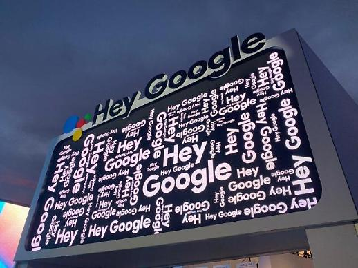 [CES 2020] 구글·아마존, 데이터 확보 전쟁 승자는?