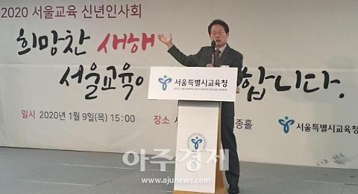 """조희연 서울시교육감 """"미래 직업 반영해 직업계고 학과 개편"""""""