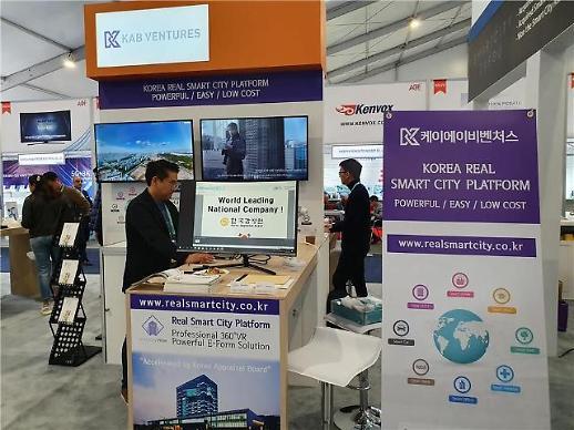 [CES 2020] 한국감정원, 스마트시티 플랫폼으로 공기업 최초 CES 참가