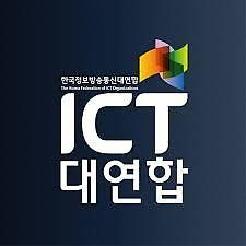 ICT대연합 데이터3법 통과 환영 4차산업혁명 위한 기반 마련