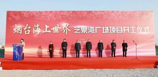 옌타이 해상세계 즈푸완 프로젝트 착공식 [중국 옌타이를 알다(427)]