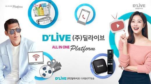 딜라이브, 또다시 변신 시동… '올인원' 복합미디어기업 도약 출사표