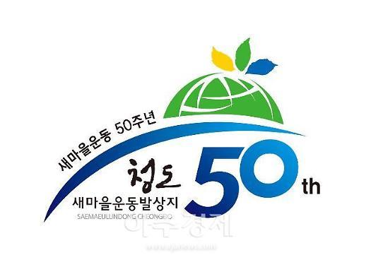 청도군,  엠블럼 제작으로 '새마을운동 50주년 기념' 홍보 본격화