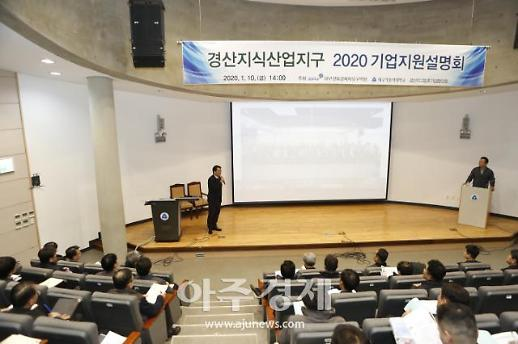 대경경자청, 경산지식산업지구 기업지원설명회 개최