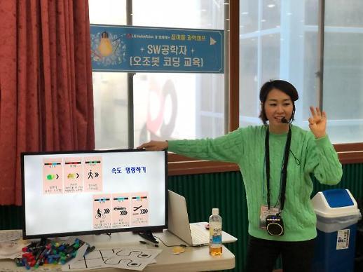 LG헬로비전, 코딩하고 로봇 만들고 초등생 대상 꿈마을 과학캠프 개최