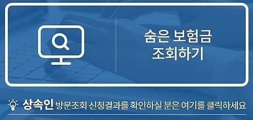 금융위, '10조7000억원' 숨은 보험금 문자·톡으로 안내