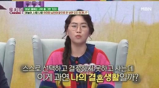 B급 며느리 김진영, 시어머니 막말에 상처…무슨 일?