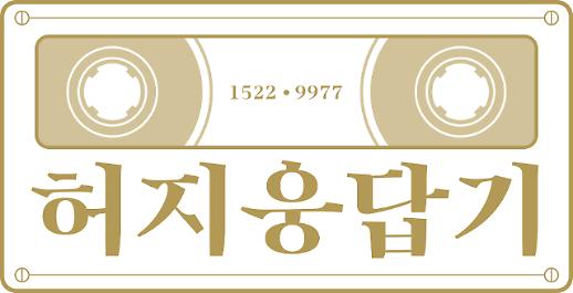 블랭크코퍼레이션, 허지웅과 유튜브 고민상담소 허지웅답기 콘텐츠 제작