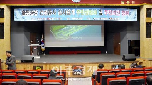 울릉군, 울릉공항 실시설계 주민설명회 개최