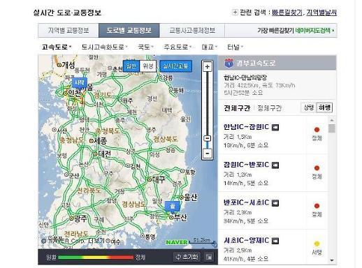 경부고속도로 교통상황, 사고 난 구간은 어디?