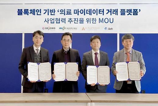 세종텔레콤, 블록체인으로 개인의료정보 안전한게 관리… 의료 마이데이터 거래 플랫폼 MOU