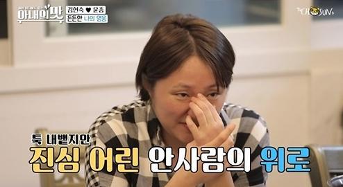김현숙 악플에 눈물 내가 잘 못 살았나 싶다