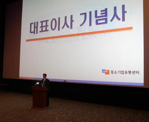 중기유통센터, 창립 24주년 기념식 개최…중기 판로 개척 강화