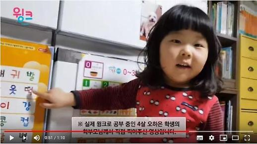 4살 유아가 '엄마 한글선생님'