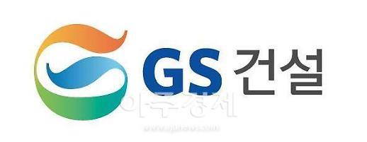 GS건설, 올해 서울·수도권 등에 2만5000여 가구 공급