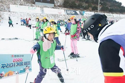 쌍용건설, 임직원 자녀 대상 꾸러기 겨울 캠프 실시