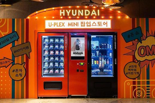 블랭크코퍼레이션, 언더웨어·화장품 남성 겨냥한 제품 자판기 설치… 이색 유통 실험