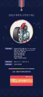스피드메이트, 내달 16일까지 110여 수입차 전문 매장서 '할인·무상점검'