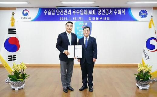 삼성바이오에피스, 수출입 안전관리 우수기업 인증 획득