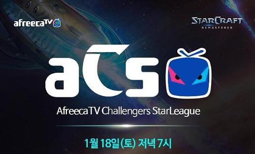 아프리카TV, 아마추어 스타크래프트 리그 결승전… ASL 예선 결승 티켓 걸렸다