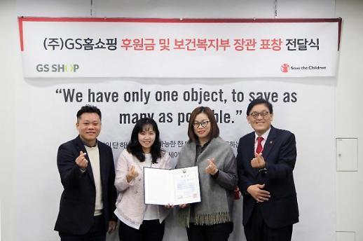 GS홈쇼핑, '신생아살리기 캠페인' 복지부장관 표창 받아