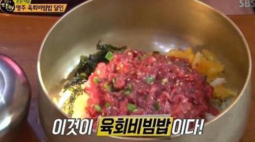 영주 육회 비빔밥 달인 흥부가 위치는?[생활의 달인 은둔식달]