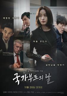 김혜수, 유아인 출연 국가부도의 날 OCN 방영