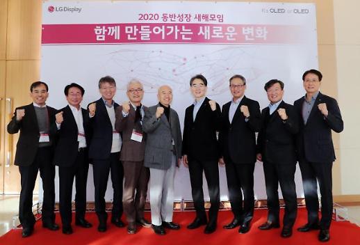 LG디스플레이, 협력사들과 '2020년 동반성장' 다짐