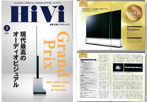 LG 올레드 TV, 일본 하이비 그랑프리서 최고상···시장 공략 박차