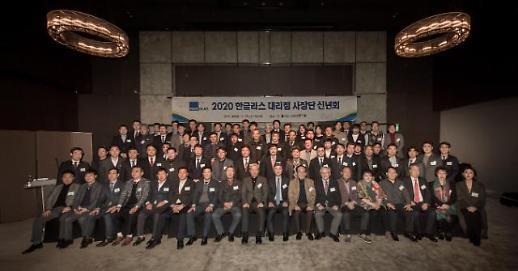 한글라스, 2020년 대리점 사장단 신년 하례식 개최