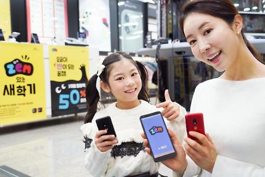 SK텔레콤, 초등학생 전용 ZEM 있는 새학기 프로모션 시행