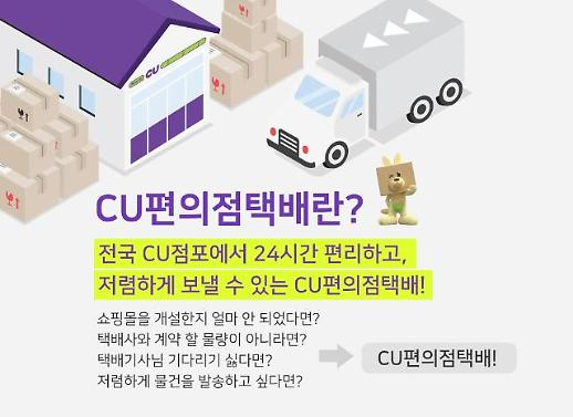 카페24, CU편의점과 손잡아…전국 24시간 택배 서비스 시작