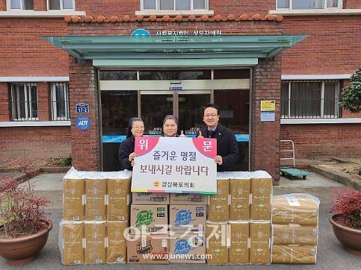 김상헌 경북도의원, 설 명절 사회복지시설 위문