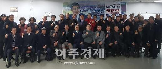 박승호 예비후보, 고문·자문단 1차 연석정책간담회 가져