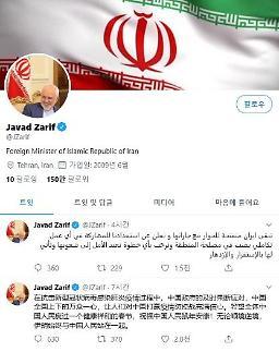 """[신종 코로나] 이란 외무장관 """"중국 정부 대응, 시의적절 했다"""""""