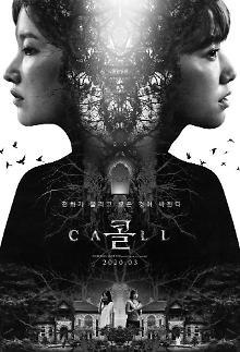 박신혜·전종서 콜, 3월 개봉 확정…미스터리 스릴러 예고