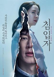 송지효·김무열, 남매로 만난다…침입자 3월 개봉 확정