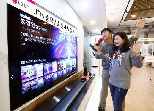 LG유플러스, 미스터트롯 참가자별 단독 영상 U+tv에서 보세요