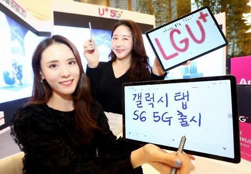 LG유플러스, 세계 최초 5G 태블릿PC 판매 개시